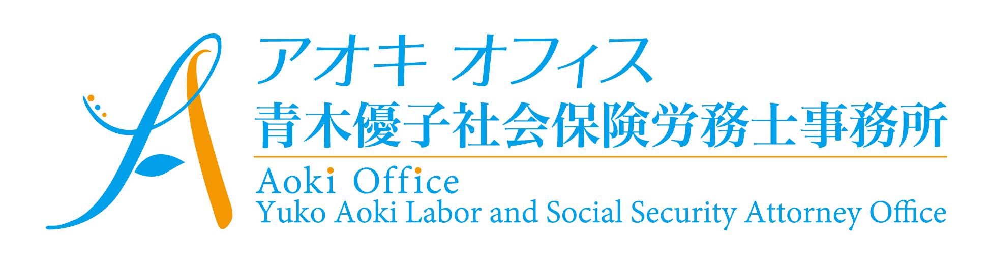 アオキ オフィス 青木優子社会保険労務士事務所